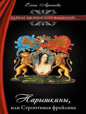 cover image of Нарышкины, или Строптивая фрейлина