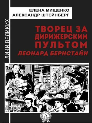 cover image of Творец за дирижерским пультом. Леонард Бернстайн