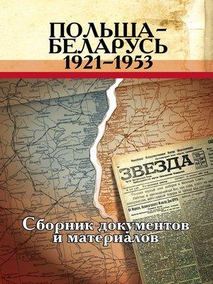 cover image of Польша – Беларусь (1921–1953). Сборник документов и материалов
