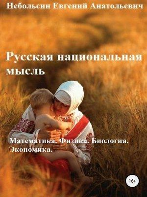 cover image of Русская национальная мысль. Математика. Физика. Биология. Экономика