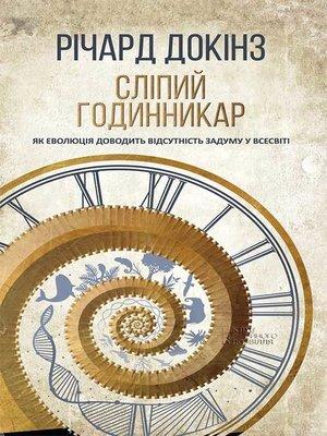 cover image of Сліпий годинникар. Як еволюція доводить відсутність задуму у Всесвіті