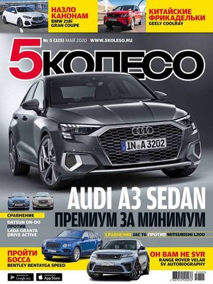 cover image of 5 Колесо 05-2020