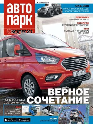 cover image of Автопарк – 5 Колесо 03-2019