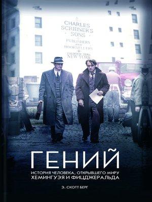 cover image of Гений. История человека, открывшего миру Хемингуэя и Фицджеральда