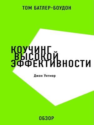 cover image of Коучинг высокой эффективности. Джон Уитмор (обзор)