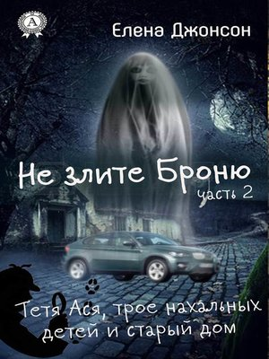 cover image of Не злите Броню