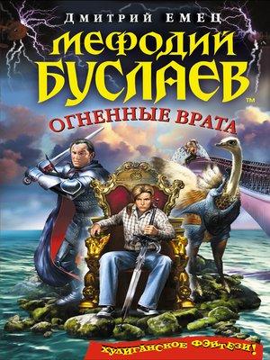 cover image of Огненные врата