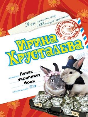 cover image of Левак укрепляет брак