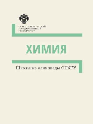 cover image of Химия. Школьные олимпиады СПбГУ. Методические указания
