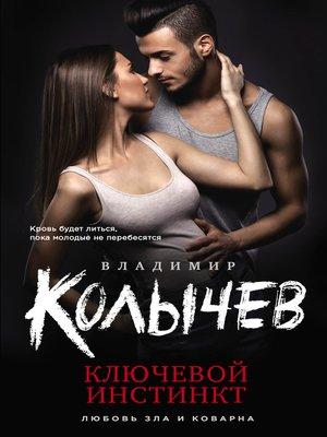 cover image of Ключевой инстинкт