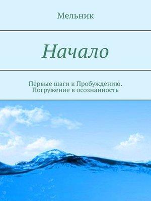 cover image of Начало. Погружение в осознанность