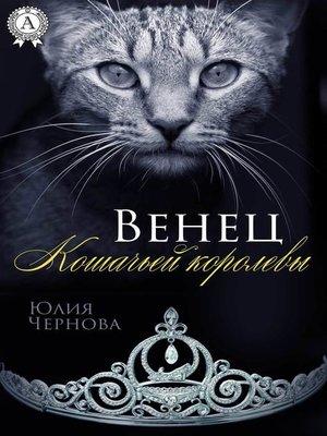 cover image of Венец Кошачьей королевы