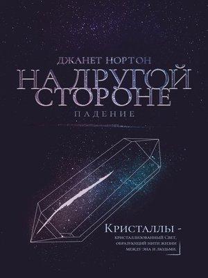 cover image of НаДругой стороне. Падение