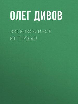 cover image of Эксклюзивное интервью