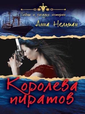 cover image of Королева пиратов