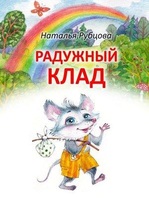 cover image of Радужный клад