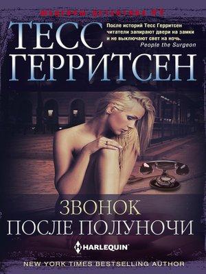 cover image of Звонок после полуночи