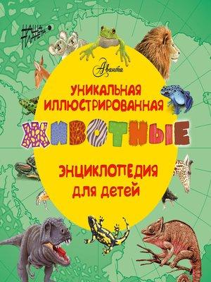 cover image of Животные. Уникальная иллюстрированная энциклопедия для детей