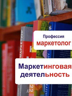 cover image of Маркетинговая деятельность