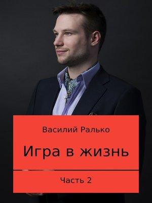 cover image of Игра в жизнь. Часть 2