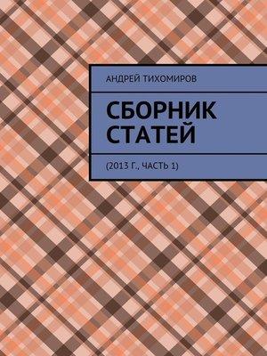cover image of Сборник статей. 2013 г., часть 1