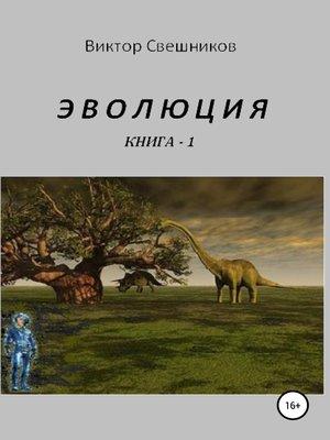 cover image of Эволюция. Книга 1