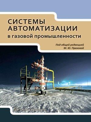 cover image of Системы автоматизации в газовой промышленности