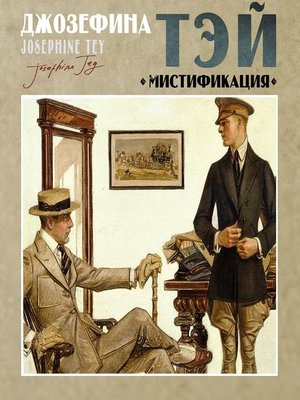 cover image of Мистификация