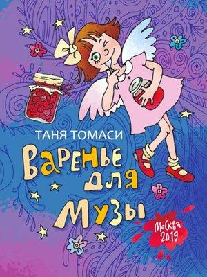 cover image of Варенье дляМузы