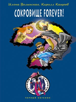 cover image of Сокровище forever!