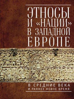 cover image of Этносы и «нации» в Западной Европе в Средние века и раннее Новое время