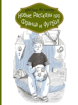 cover image of Новые рассказы про Франца и футбол