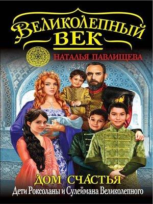 cover image of Дом Счастья. Дети Роксоланы и Сулеймана Великолепного