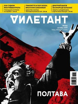 cover image of Дилетант 46