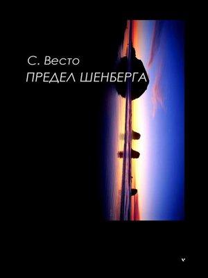 cover image of Предел Шенберга