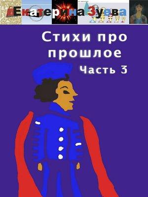 cover image of Стихи про прошлое. Часть 3