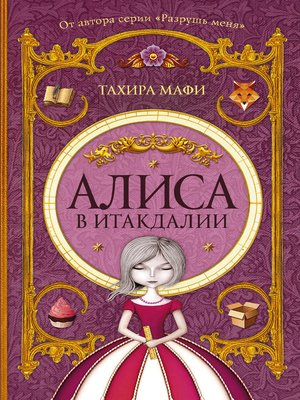 cover image of Алиса в Итакдалии