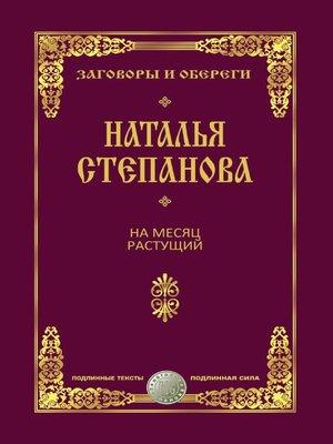 cover image of На месяц растущий