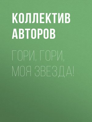 cover image of Гори, гори, моя звезда!