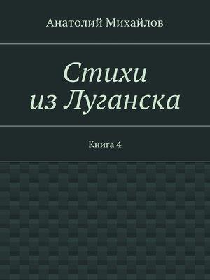 cover image of Стихи изЛуганска. Книга 4