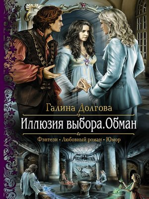 cover image of Иллюзия выбора. Обман