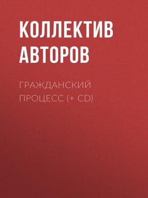 cover image of Гражданский процесс (+ CD)