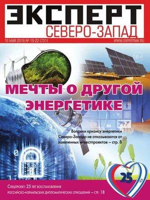 cover image of Эксперт Северо-Запад 19-22-2016