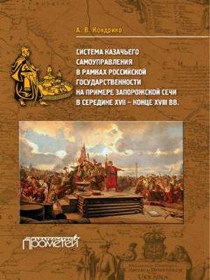 cover image of Система казачьего самоуправления в рамках российской государственности на примере Запорожской Сечи в середине XVII – конце XVIII вв.