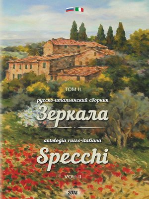 cover image of Зеркала. Русско-итальянский сборник. Том 2