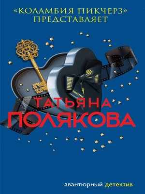 cover image of «Коламбия пикчерз» представляет