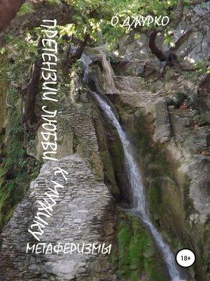 cover image of Претензии любви к мужику