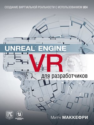 cover image of Unreal Engine VR для разработчиков
