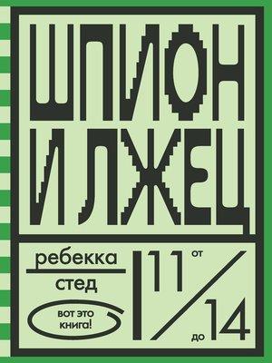 cover image of Шпион и лжец