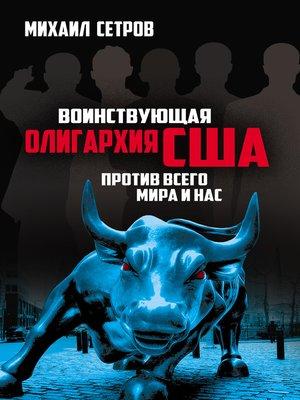 cover image of Воинствующая олигархия США против всего мира и нас